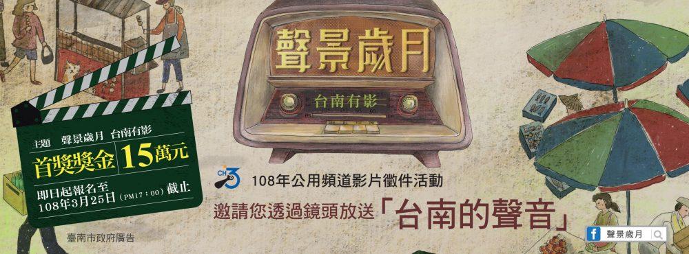 聲景歲月.台南有影 – 108年公用頻道影片徵件活動